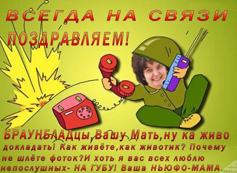 Красивую открытку, военный связист поздравления открытки